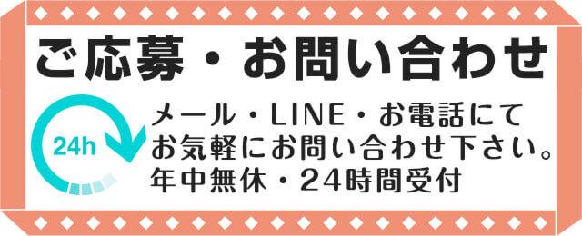 チャットアルバイト 日払い 高収入 大阪梅田