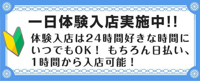 チャット体験入店 日払い 高収入 大阪梅田