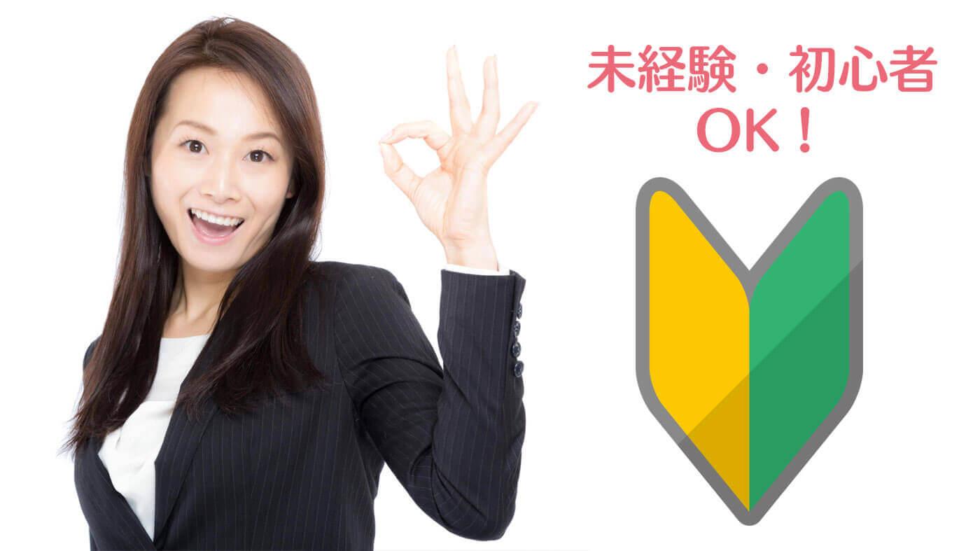 チャットガール募集 大阪梅田 高収入 アルバイト