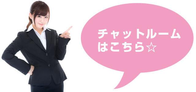 チャットガール募集 大阪梅田 高収入 アルバイト 部屋