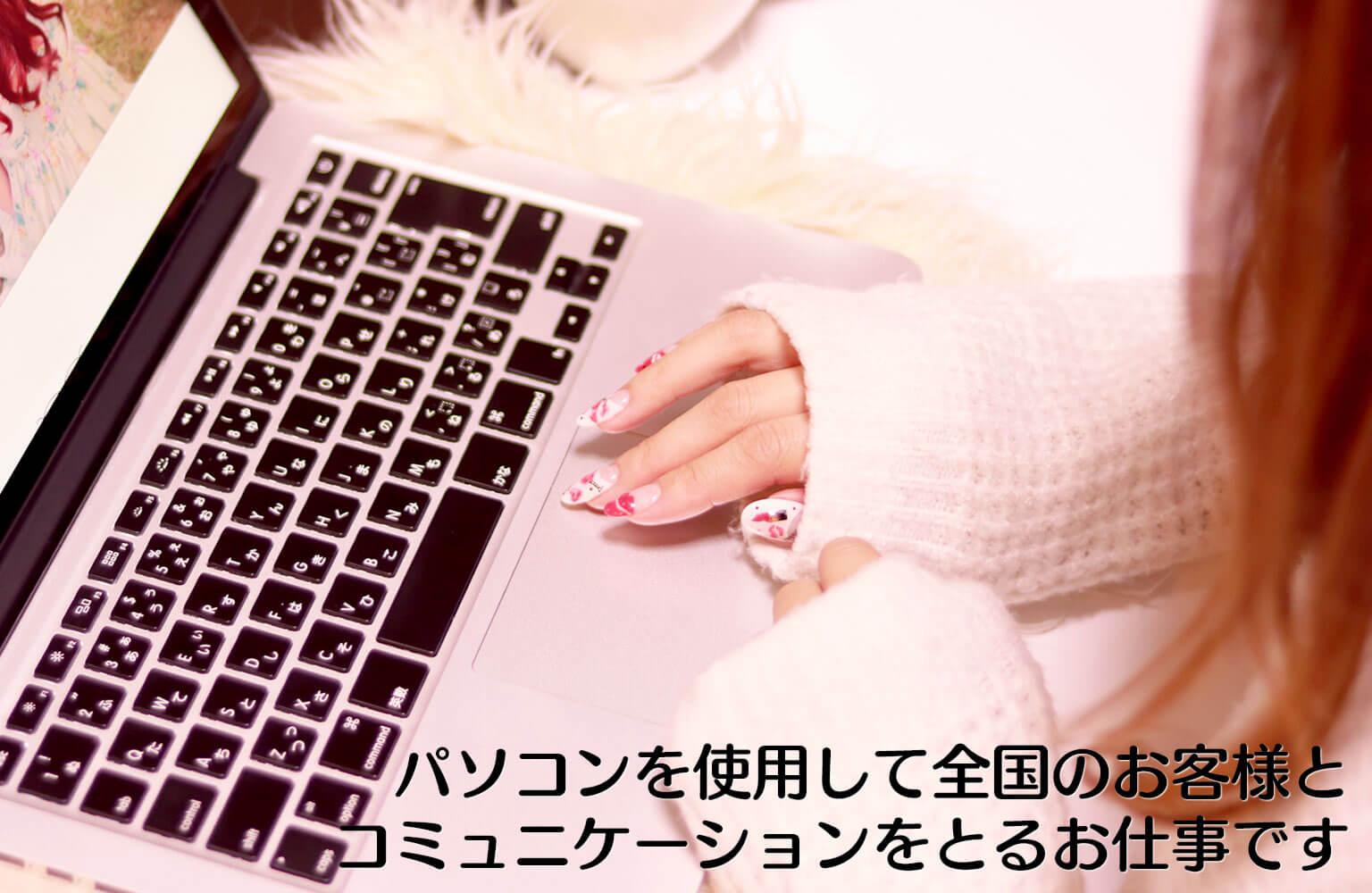 チャット 女の子募集 大阪梅田 アルバイト